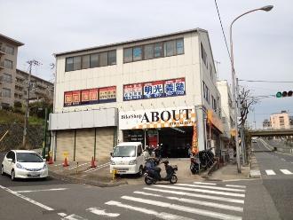 神戸市須磨区白川台2丁目 貸店舗・事務所