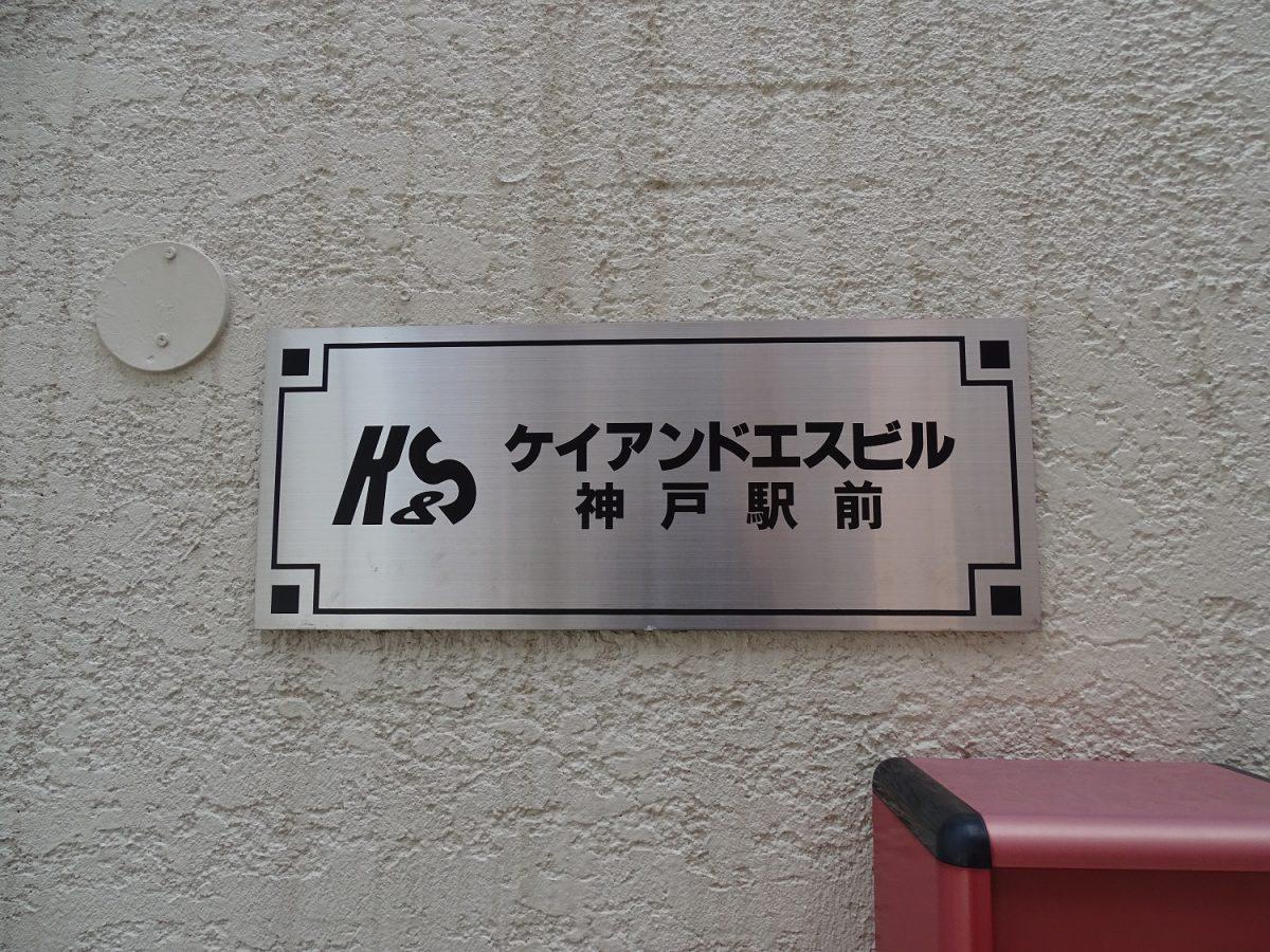 神戸市中央区古湊通1丁目 貸事務所の物件写真-8