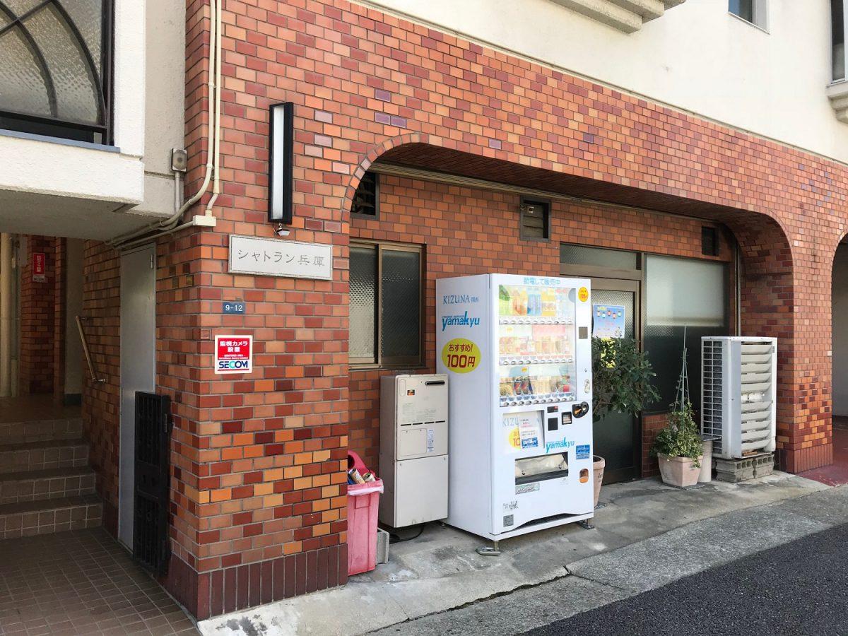 シャトラン兵庫 神戸市兵庫区西柳原町 売店舗・事務所