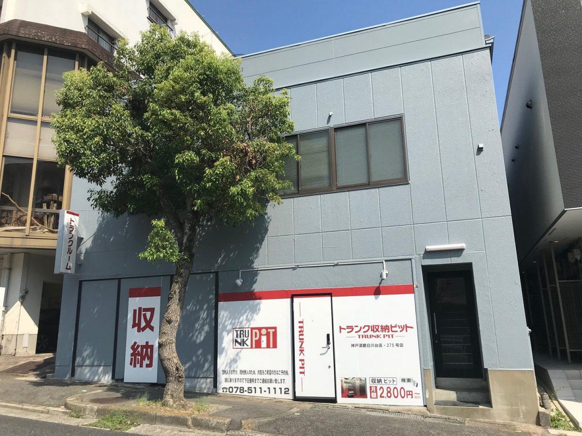 貸店舗・事務所 神戸市須磨区白川台6丁目