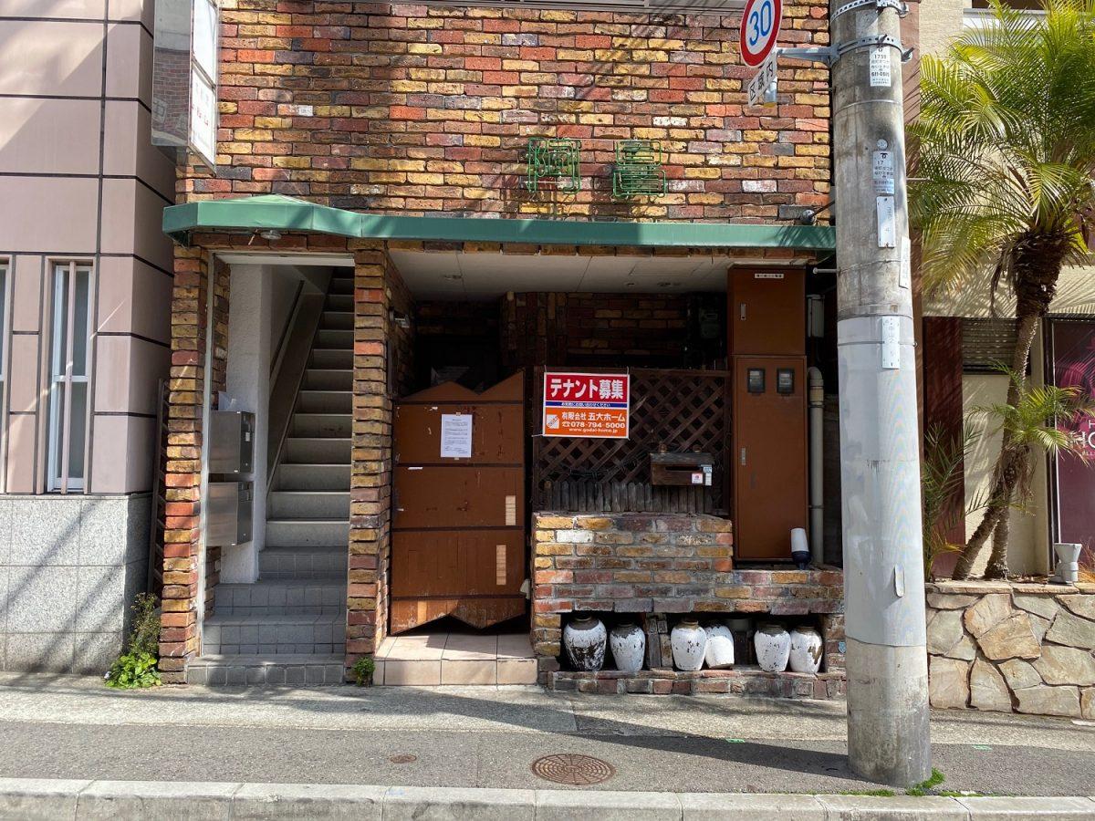 神戸市中央区中山手通2丁目 貸店舗(居抜き物件)