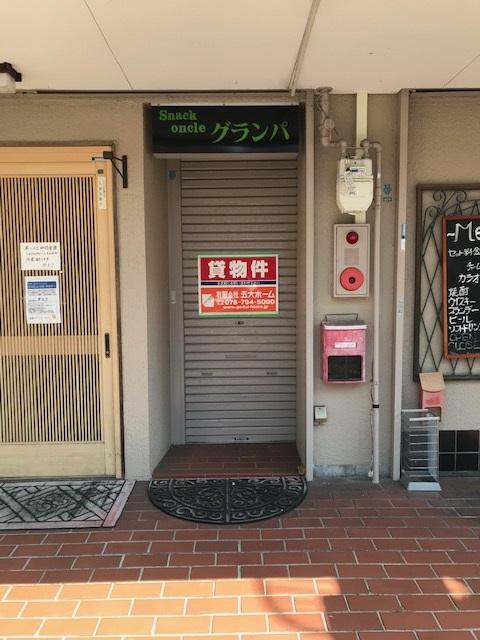 貸店舗(居抜き) 本郷ビル 神戸市須磨区白川台2丁目の物件写真-2