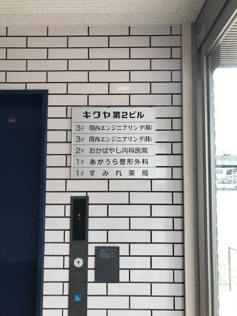 キクヤ第2ビル 神戸市長田区菅原通4丁目の物件写真-10