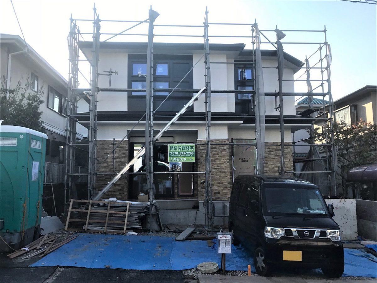 神戸市須磨区東白川台4丁目 新築戸建