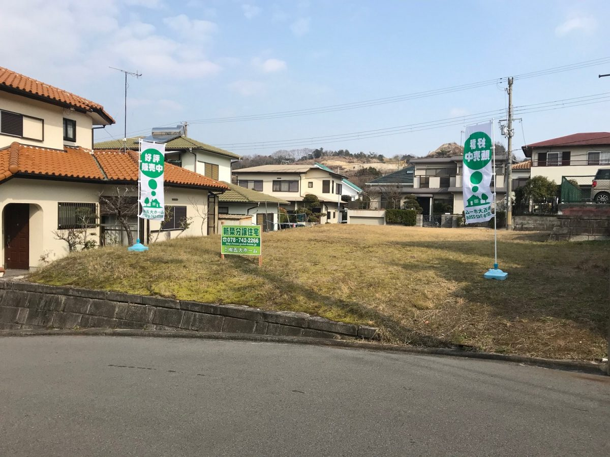 神戸市須磨区若草町2丁目新築戸建